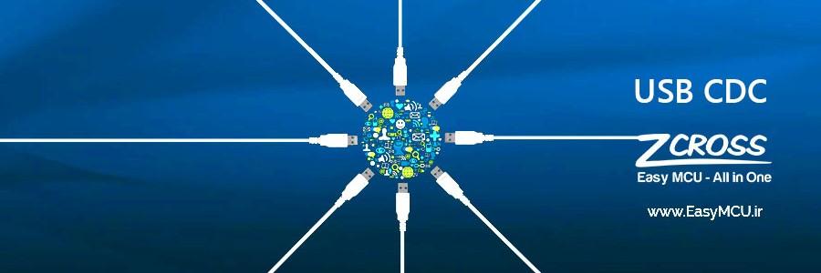 آموزش راه اندازی USB CDC توسط EasyMCU
