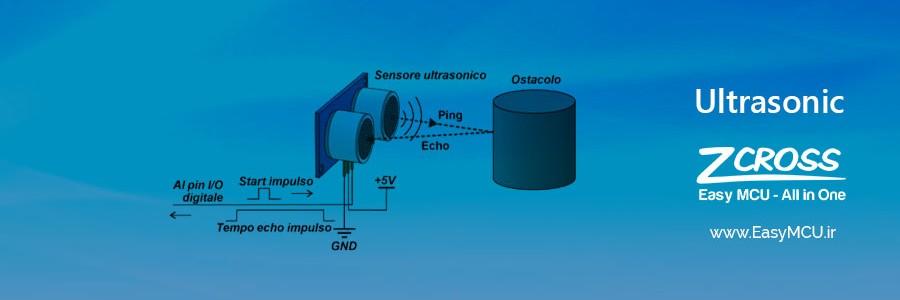 آموزش راه اندازی اولتراسونیک SR04 توسط EasyMCU